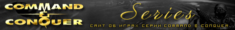 Command & Conquer Series - C&C-сообщество и все игры серии!