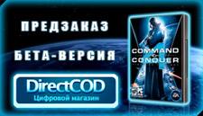 Пред-заказ Command & Conquer 4 Эпилог!