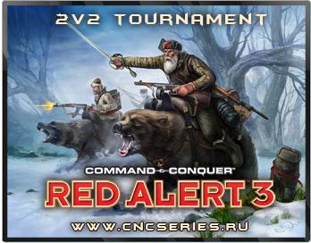 Red Alert 3 Турнир