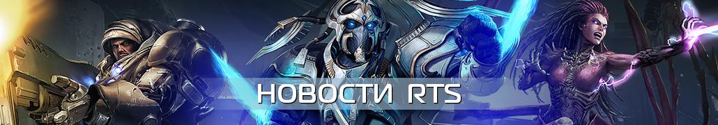 Новости RTS